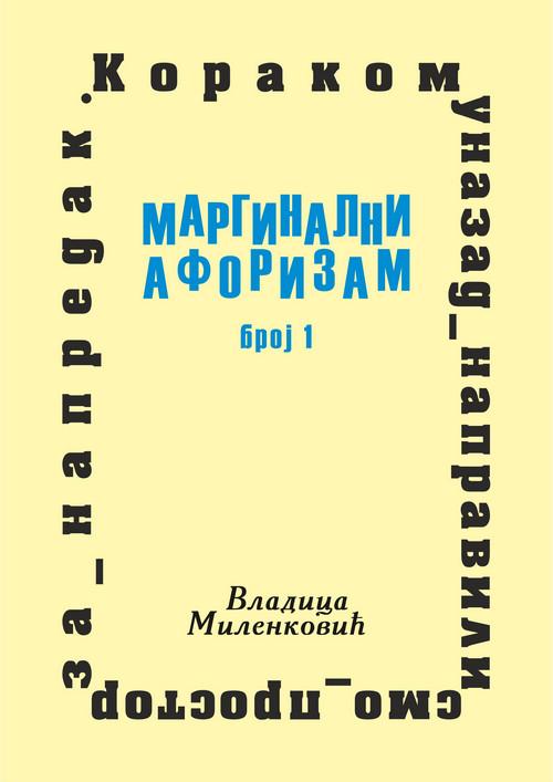 Маргинални афоризам, број 1