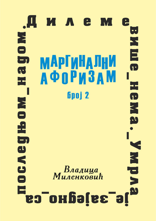 Маргинални афоризам, број 2