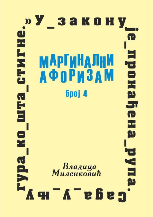 Маргинални афоризам, број 4