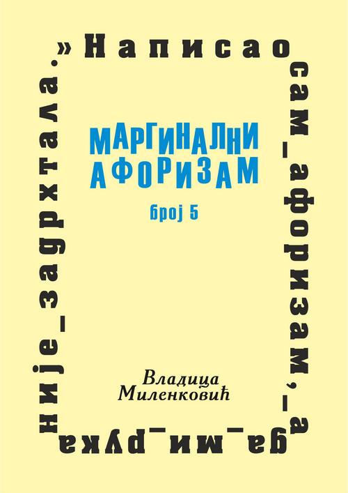 Маргинални афоризам, број 5