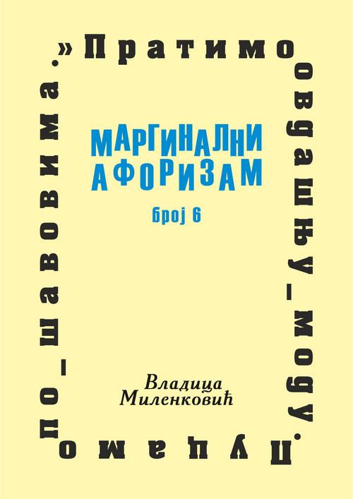 Маргинални афоризам, број 6