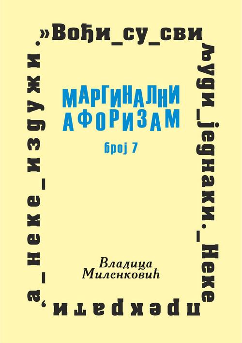 Маргинални афоризам, број 7