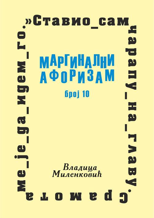 Маргинални афоризам, број 10