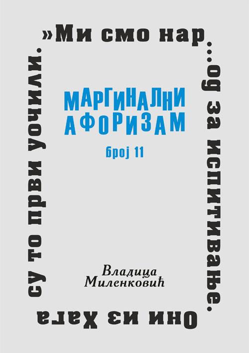 Маргинални афоризам, број 11