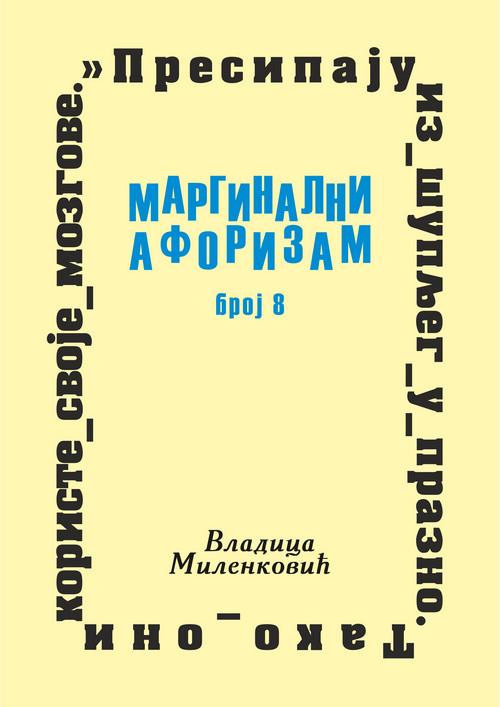 Маргинални афоризам, број 8