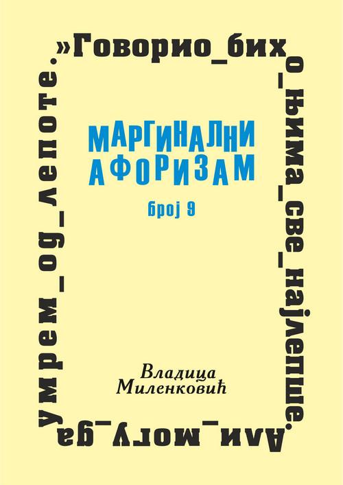 Маргинални афоризам, број 9