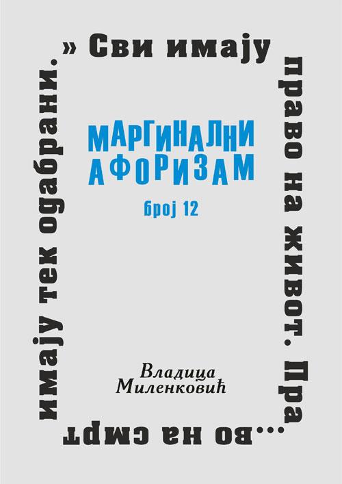 Маргинални афоризам, број 12