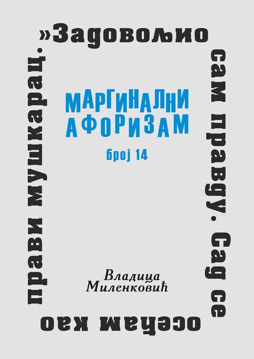 Маргинални афоризам, број 14