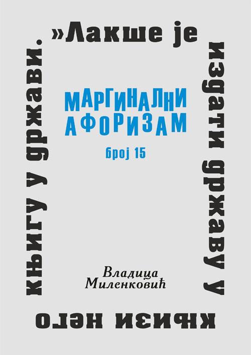 Маргинални афоризам, број 15