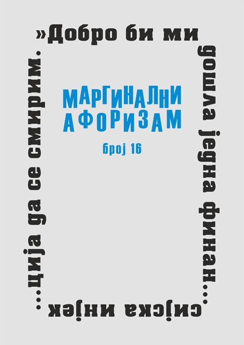 Маргинални афоризам, број 16