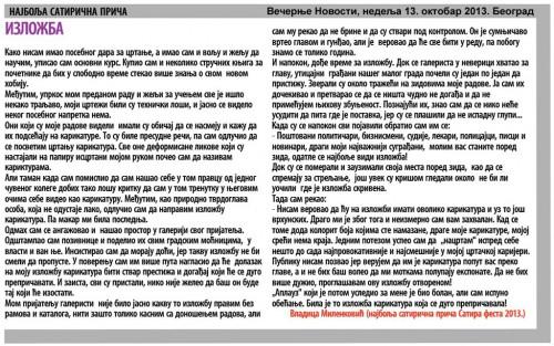 """Најбоља сатирична прича """"Сатира феста 2013"""""""