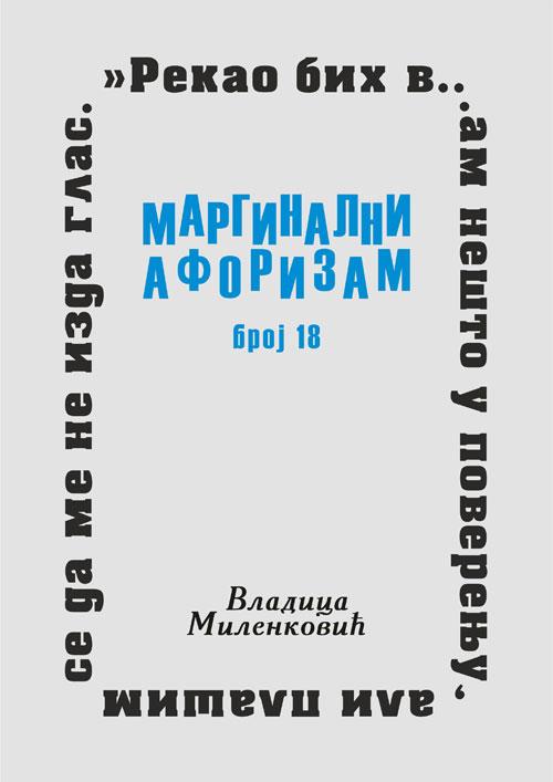 Маргинални афоризам, број 18