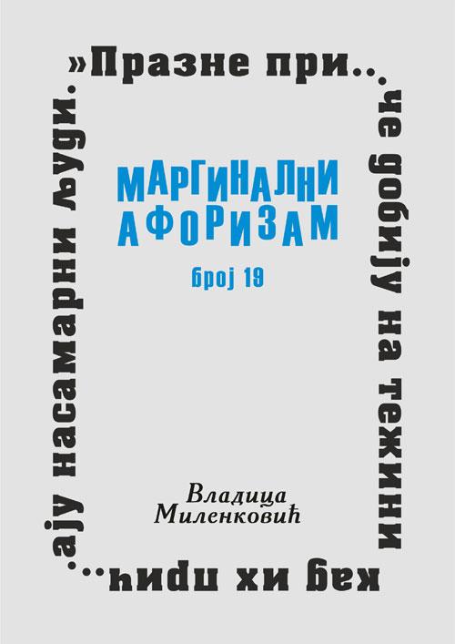 Маргинални афоризам, број 19