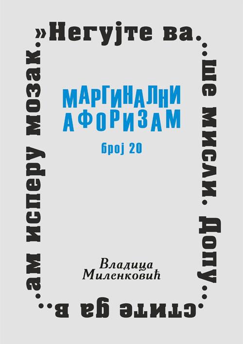 Маргинални афоризам, број 20