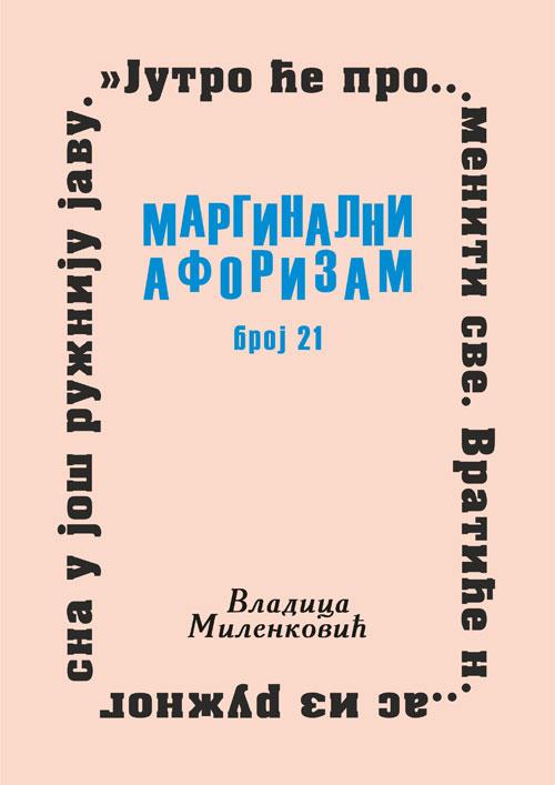 Маргинални афоризам, број 21