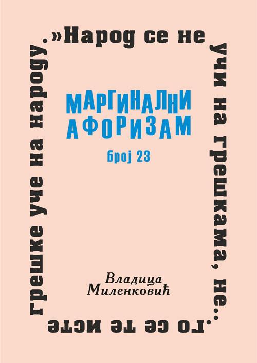 Маргинални афоризам, број 23
