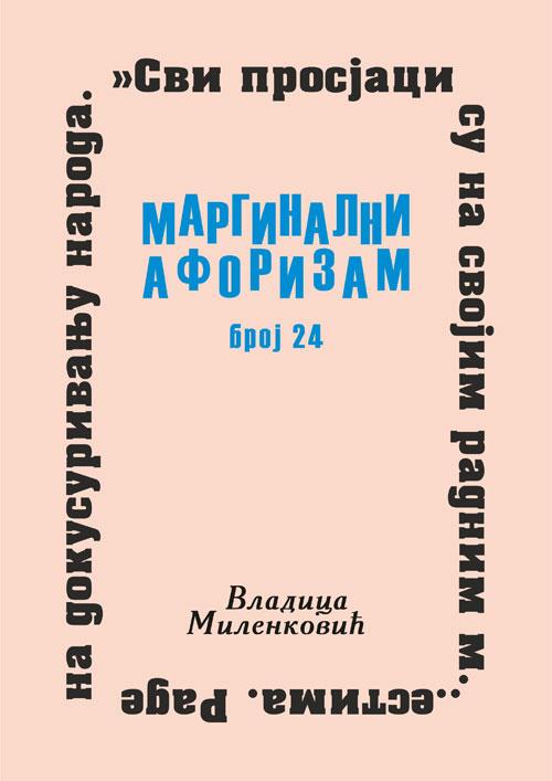 Маргинални афоризам, број 24
