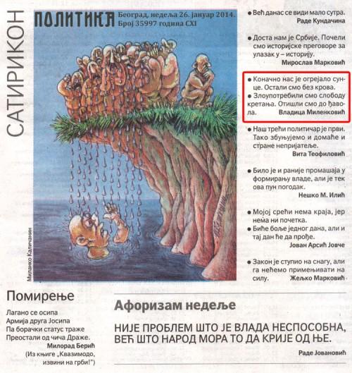 Афоризам (Политика, 26.1.2014.)