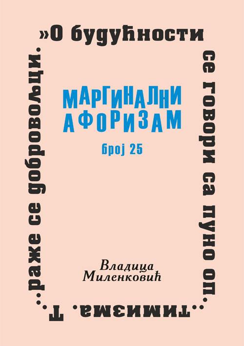 Маргинални афоризам, број 25