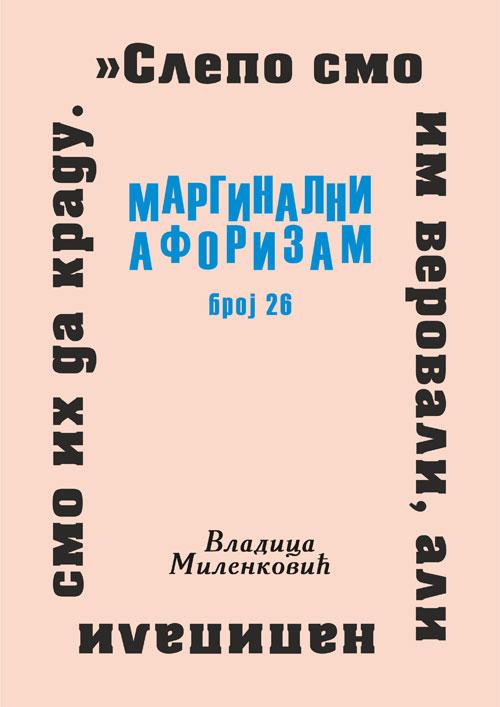 Маргинални афоризам, број 26