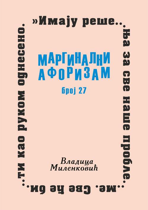 Маргинални афоризам, број 27