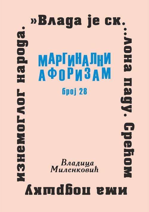 Маргинални афоризам, број 28