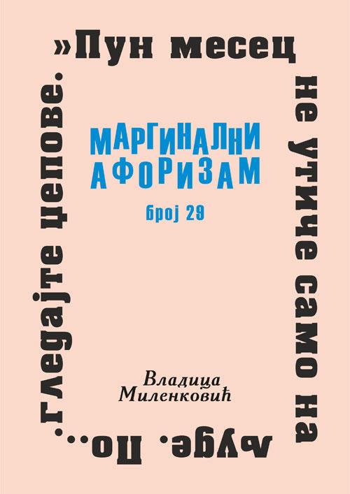 Маргинални афоризам, број 29