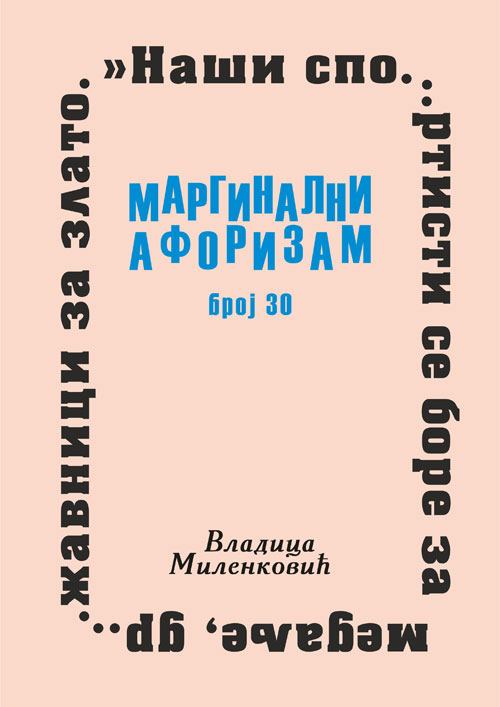 Маргинални афоризам, број 30