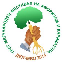 Трећи Међународни фестивал афоризма и карикатуре - Делчево 2014